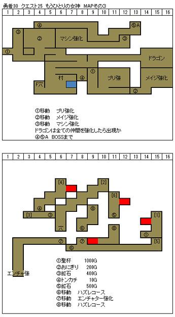 勇者30_Quest25_もうひとりの女神MAP3