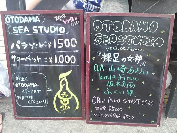 OTODAMA SEA STUDIO