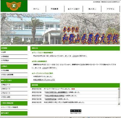和歌山県農業大学校ホームページ