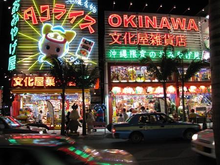 沖縄 那覇国際通り2 20071115