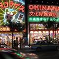 写真: 沖縄 那覇国際通り2 20071115