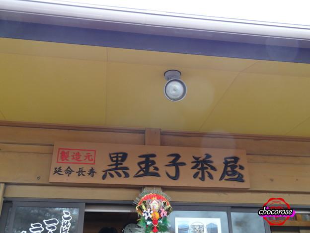 Photos: 黒玉子製造所