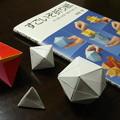写真: 正二十面体などの多面体を折り紙で折ってみる