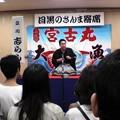 Photos: 目黒のさんま寄席