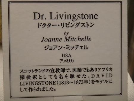 ドクター・リビングストン (テディベア) (2)