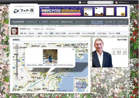 2012.10.13 フォト蔵 デザインリニューアル 地図