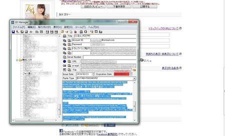 2013.03.30 PC blog書き込み道具