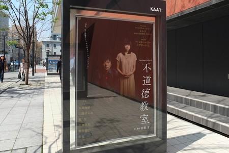 2013.04.05 みなとみらい~山手 KAAT 公園予告