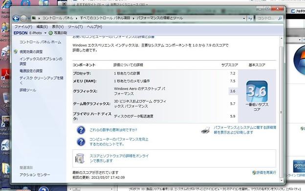2013.05.07 机 PC Performance