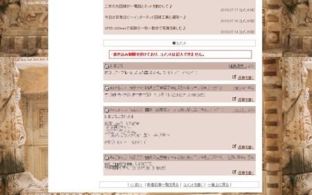 2013.07.18 楽天blog コメントはじかれる