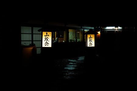 2013.11.23 新潟 五頭の山茂登
