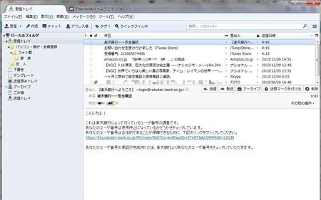 2013.12.10 楽天銀行を名乗るメール