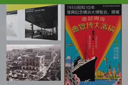2014.02.01 みなとみらい 工事フェンスに歴史