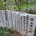 20121011 石鎚山 登山者心得