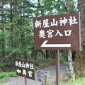 写真: 新屋山神社奥宮入口
