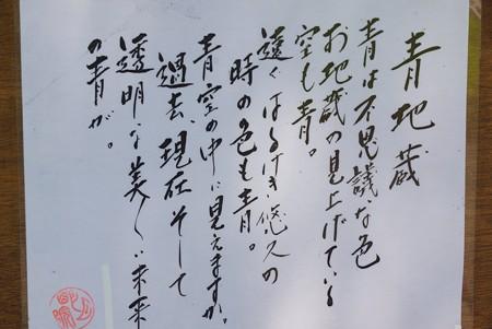 北鎌倉~水無月 167