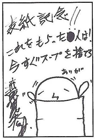 Ruki GazettE