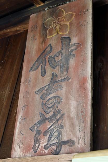 仲吉講の名残の残る街道の民家