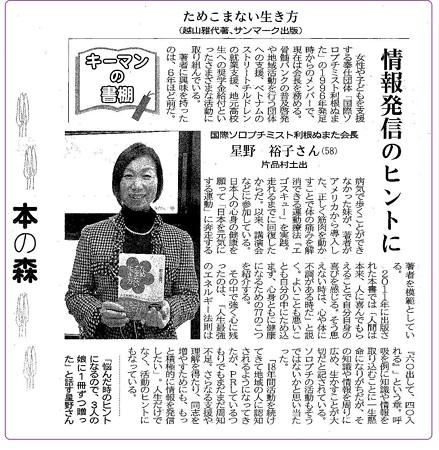 ブログ星野さん新聞記事