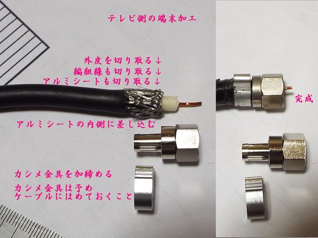 線 延長 アンテナ テレビ