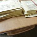 Photos: うちに届いた犬病予防接種案内通知書