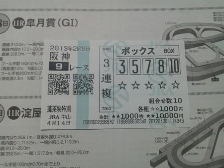 IMG_20130414_160130