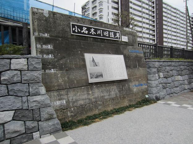 小名木川旧護岸