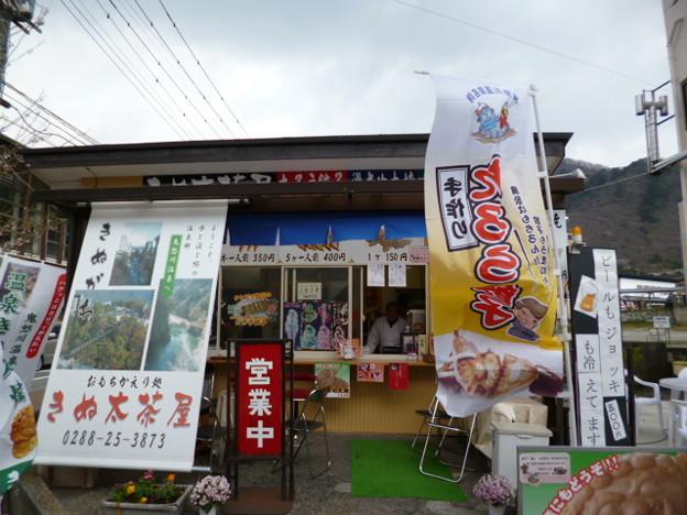 Photos: 温泉きぬ太焼き