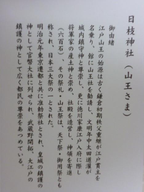 日枝神社の説明