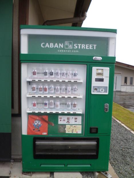 豊岡カバンの自販機