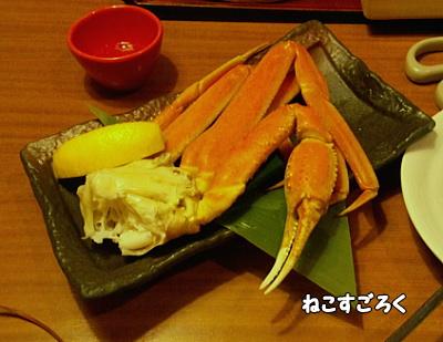 そうま @ 上尾 おまけの蟹足