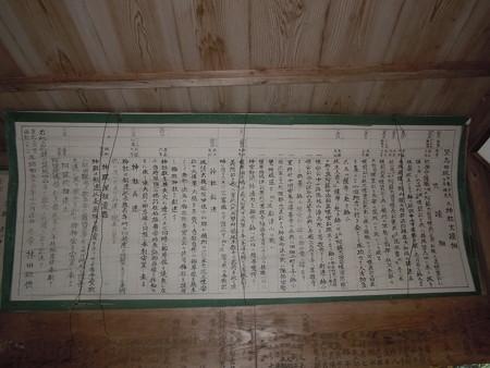 堅志田 288