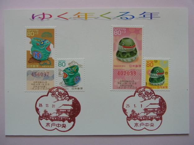 水戸中央郵便局