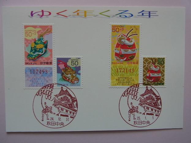 秋田中央郵便局