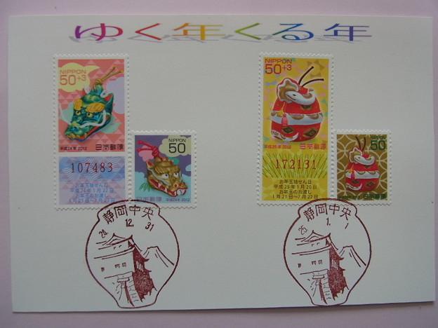静岡中央郵便局