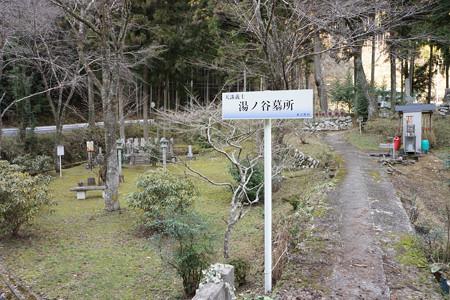 天誅義士湯ノ谷墓所 - 2