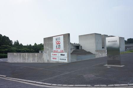 植田正治写真美術館 - 05