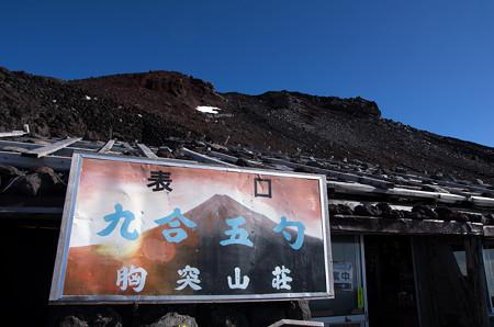 富士登山19