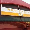 写真: IMG_20120724_121107