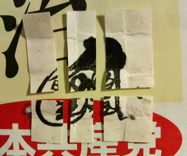 霊的に無意味な崇教真光の御み霊の中の紙切れを切断(Sukyo Mahikari Sect Omitama)