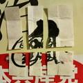 写真: 霊的に無意味な崇教真光の御み霊の中の紙切れを切断(Sukyo Mahikari Sect Omitama)