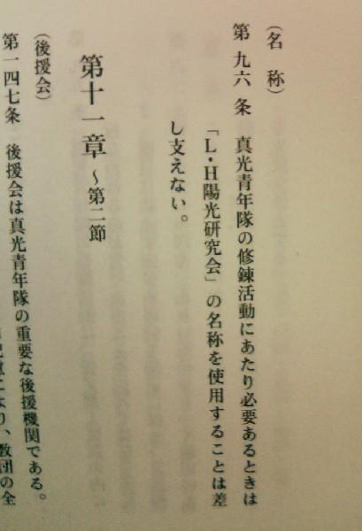 写真: 崇教真光青年隊隊規(偽装サークル「L・H陽光研究会」)