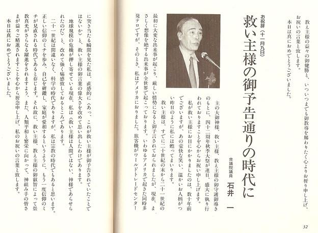「崇教真光」誌掲載 石井一氏 秋季大祭お祝辞(1)