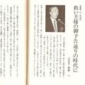 写真: 「崇教真光」誌掲載 石井一氏 秋季大祭お祝辞(1)