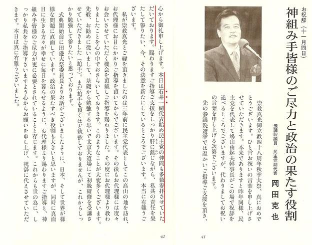 「崇教真光」誌掲載 石井一氏 秋季大祭参拝の証拠