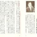 Photos: 「崇教真光」誌掲載 石井一氏 秋季大祭参拝の証拠
