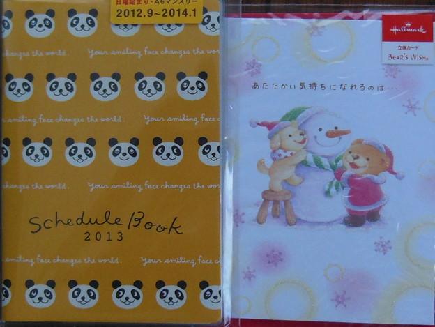 スケジュール帳とクリスマスカード