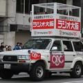 Photos: ラジオ大阪 ラジオ中継車