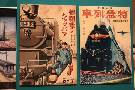 横浜鉄道展4
