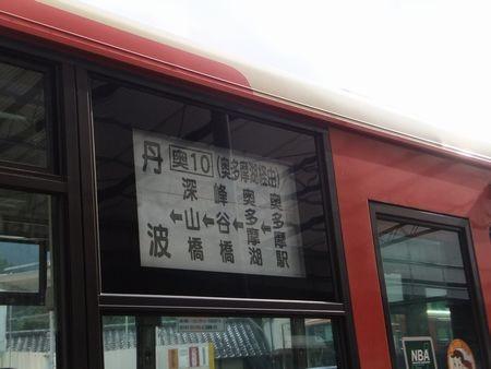 バスで奥多摩湖へ1-2